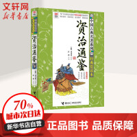 资治通鉴:中国古典名著系列(经典赏读本) (宋)司马光