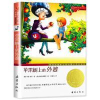苹果树上的外婆书正版 国际大奖小说小学生课外阅读书籍二年级必读三四五六年级儿童读物6-7-8-10-12周岁故事畅销图