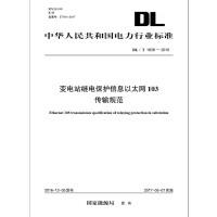 DL/T 1639―2016 变电站继电保护信息以太网103传输规范