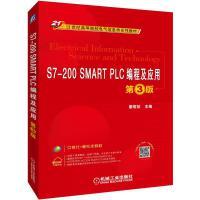 S7-200 SMART PLC编程及应用 第3版