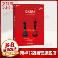 爱的博弈 建立信任、避免背叛与不忠 浙江人民出版社