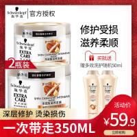 2盒装 施华蔻羊绒脂烫染修护发膜免蒸倒膜�h油膏护发素女持久留香