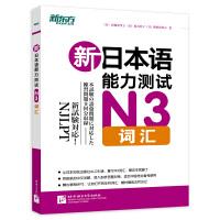[包邮]新日本语能力测试N3词汇(附MP3光盘)【新东方专营店】