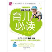 育儿必读(0~3岁):超值畅销(北京协和医院原儿科专家李璞主编,新手父母成功育儿的百科全书。随书赠送婴儿游泳、抚触、洗