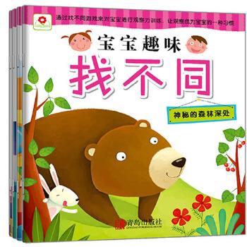 邦臣小红花·宝宝趣味找不同 (全4册)