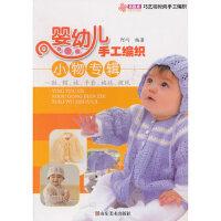 婴幼儿手工编织小物专辑 阿巧著 9787533032425