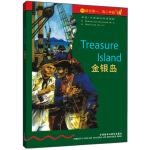 书虫・牛津英汉双语读物:金银岛(4级下 适合高一、高二年级)