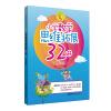 小学数学思维拓展32讲(三年级)(一线小学教师25年教学经验的精华,历经反复试验适用的原创之作,亲子妈妈送给孩子的爱心成长助力)