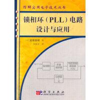 锁相环[PLL]电路设计与应用