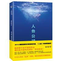"""人鱼公司(星爷《美人鱼》美国版,比《延禧攻略》更精彩的""""复仇之路"""",小美人鱼的""""色诱""""攻略,比《蓝色大海的传说》更浪漫的"""