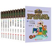 杨红樱淘气包马小跳系列 典藏升级版2辑(套装共10册)
