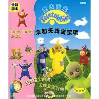 天线宝宝贴纸书:来和天线宝宝玩