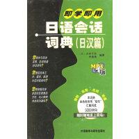 即学即用日语会话词典(日汉篇)(配MP3)
