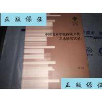 【二手旧书9成新】中国美术学院西域文化艺术研究实录 /王赞 河北