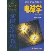 新概念物理教程 电磁学 (第二版)