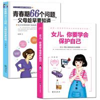 2册 女儿你要学会保护自己+青春期66个问题 父母趁早要知道青春期男孩女孩教育书好父母送给女儿的安全手册青春期发育健康
