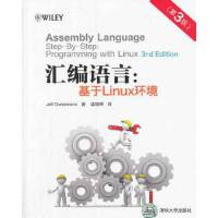 【新书店正版】汇编语言:基于Linux环境(第3版)Jeff Duntemann清华大学出版社978730234592