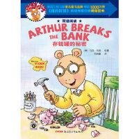 亚瑟小子双语阅读系列 存钱罐的秘密