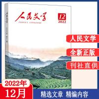 【现货】人民文学杂志2021年4月/期 总740期《凌云》郑彦英《妈妈不告诉我》肖克凡《桃花蝴蝶》