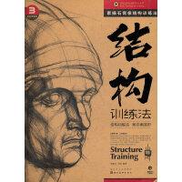 造型基础训练方法丛书 素描石膏像结构训练法(黄金典藏版)