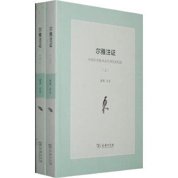 尔雅注证:中国科学技术文化的历史纪录(全两册)