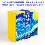 DADA全球艺术启蒙系列·遇见艺术大师(套装10册)