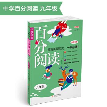 九年级语文百分阅读 (2019版)