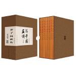 芥子园画谱分类卷(全八册)