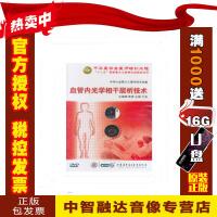 中华心血管介入操作技术全集 血管内光学相干层析技术 1DVD 视频光盘碟片