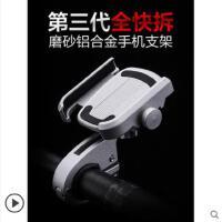 自行车电动车摩托车铝合金手机架防震固定手机导航支架座骑行配件