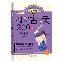 小学生小古文200课 第4册 方舟 9787550270152 北京联合出版公司