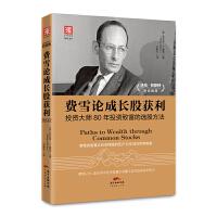 费雪论成长股获利:投资大师80年投资致富的选股方法,费雪的投资智慧让巴菲特提前至少10年成为世界首富,读完这本书才能真
