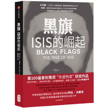 """见识城邦·黑旗:ISIS的崛起 2016年第100届普利策奖获奖作品,美国白宫误判导致全球反恐危局 深入中东恐怖策源地ISIS,还原""""伊斯兰国""""黑暗崛起之路"""