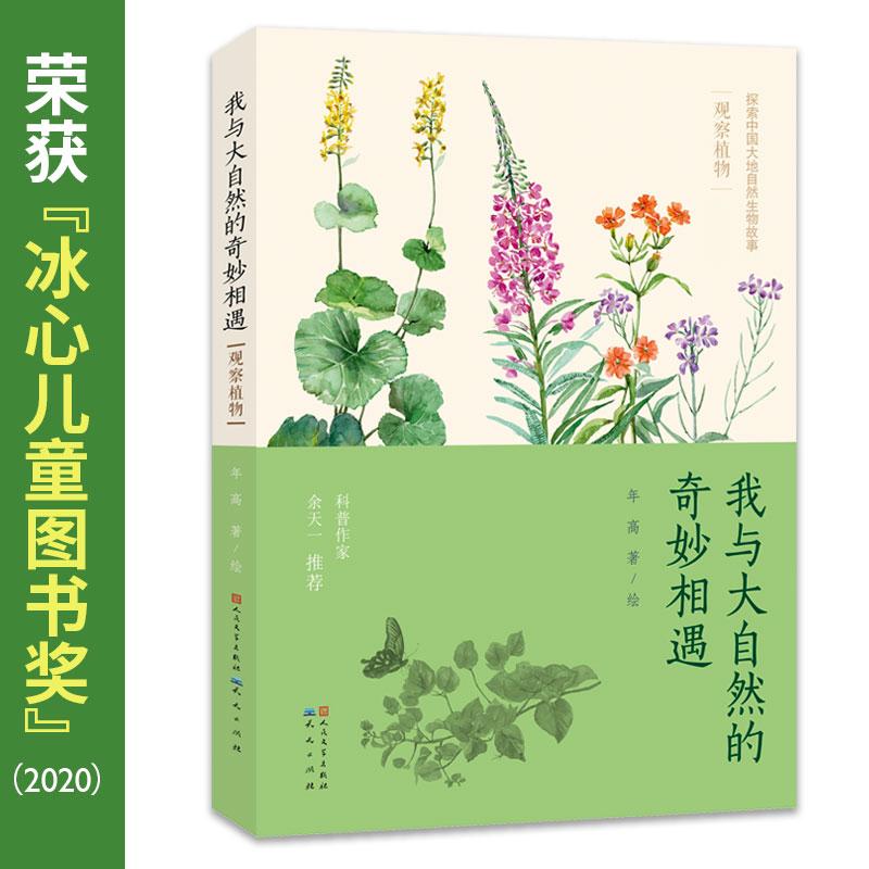 我与大自然的奇妙相遇:观察植物 (首套原创儿童自然博物美文,探索中国大地生物故事/感受中国城市植物之美,从独特角度理解故乡/文学性的博物学讲述方式,拉近孩子与大自然的距离)