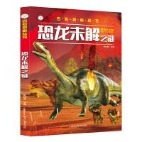 16开百科探索丛书(3190461A00)恐龙未解之谜