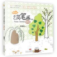 麦砚岛开心简笔画教室:植物篇 麦砚岛 9787509555699
