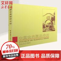 中国古典园林分析 中国建筑工业出版社