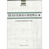 BIAD设备设计深度图示(上.下) 北京市建筑设计研究院有限公司
