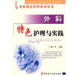 【新书店正版】外科特色护理与实践 郑一宁 科技文献出版社 9787502358860
