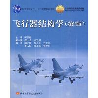 飞行器结构学(第2版)