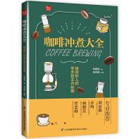 咖啡冲煮大全:咖啡职人的零失败手冲秘籍(凤凰生活)