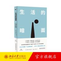 生活的暗面:日常生活的社会学透视(第5版) 北京大学出版社
