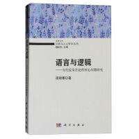 语言与逻辑:当代反实在论的核心问题研究 胡瑞娜;魏屹东 9787030475947