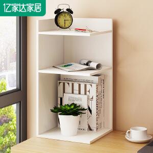 亿家达书架简易桌上架子置物架简约现代格架卧室收纳架简易储物架