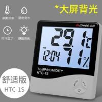 精准温湿度计室内家用高精度电子温度计干湿婴儿房数显室温表