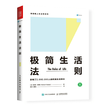 极简生活法则极简 书籍,极简主义理念盛行,影响了200万人的欧美极简生活理念,影响力不亚于《哈利·波特》,在欧美每10个人就有1个人读过的当代卡耐基图书,英文原版豆瓣评分8.3