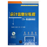 会计信息化教程(T3-用友通标准版)