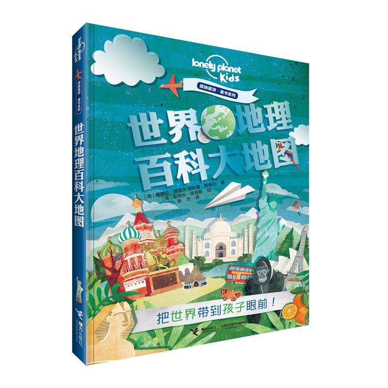 世界地理百科大地图(孤独星球童书系列) 孤独星球品牌童书,通过80幅地图和300余张实景照片,带孩子领略全球七大洲、25 个区域、200 余个国家和地区的历史、文化、趣闻、名人、民族、风土人情等惊人事实,把世界带到孩子眼前。