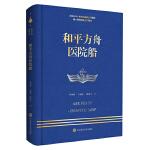 走进中国战舰丛书・和平方舟医院船(走进中国战舰,致敬人民英雄,传承红色基因,接续奋斗追梦)