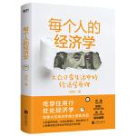 每个人的经济学(哈佛大学经济学博士郭凯作品,刘瑜力荐)